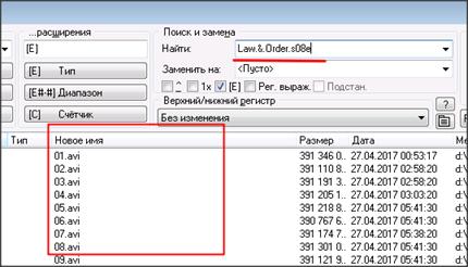 Групповое переименование файлов и папок в Total Commander